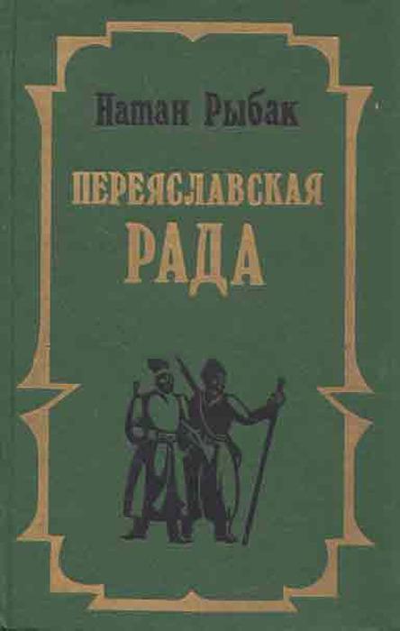 Рыбак Н. Переяславская рада. Том 1