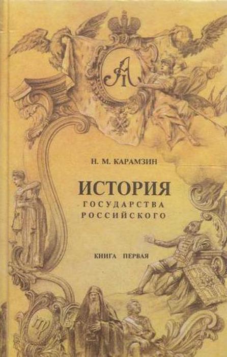 Карамзин Н.М. История государства Российского. В 4 книгах. Книга 1