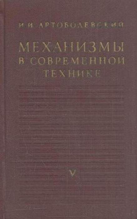 Артоболевский И.И. Механизмы в современной технике.Том 5
