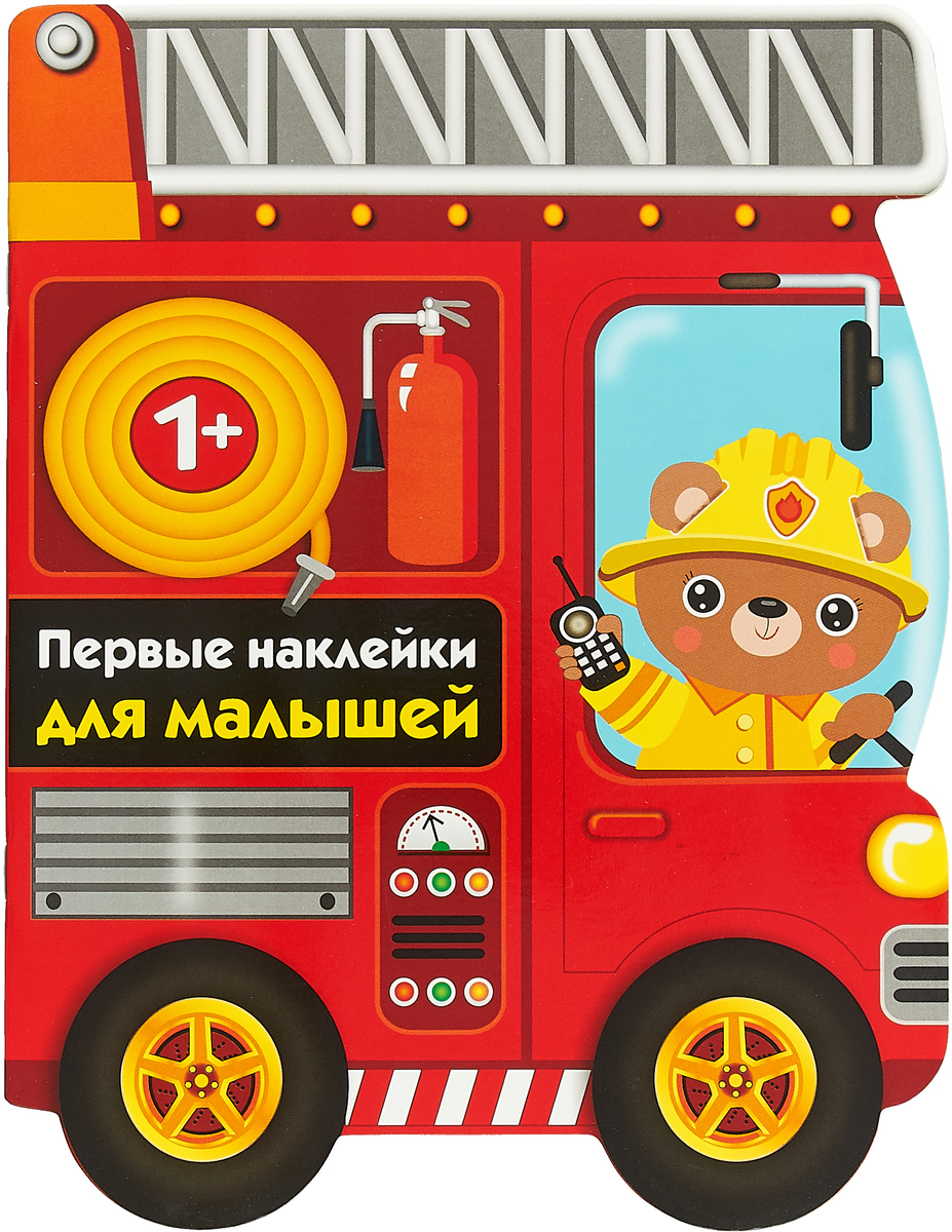 А. Вовикова Пожарная машина. Выпуск 14. Первые наклейки для малышей