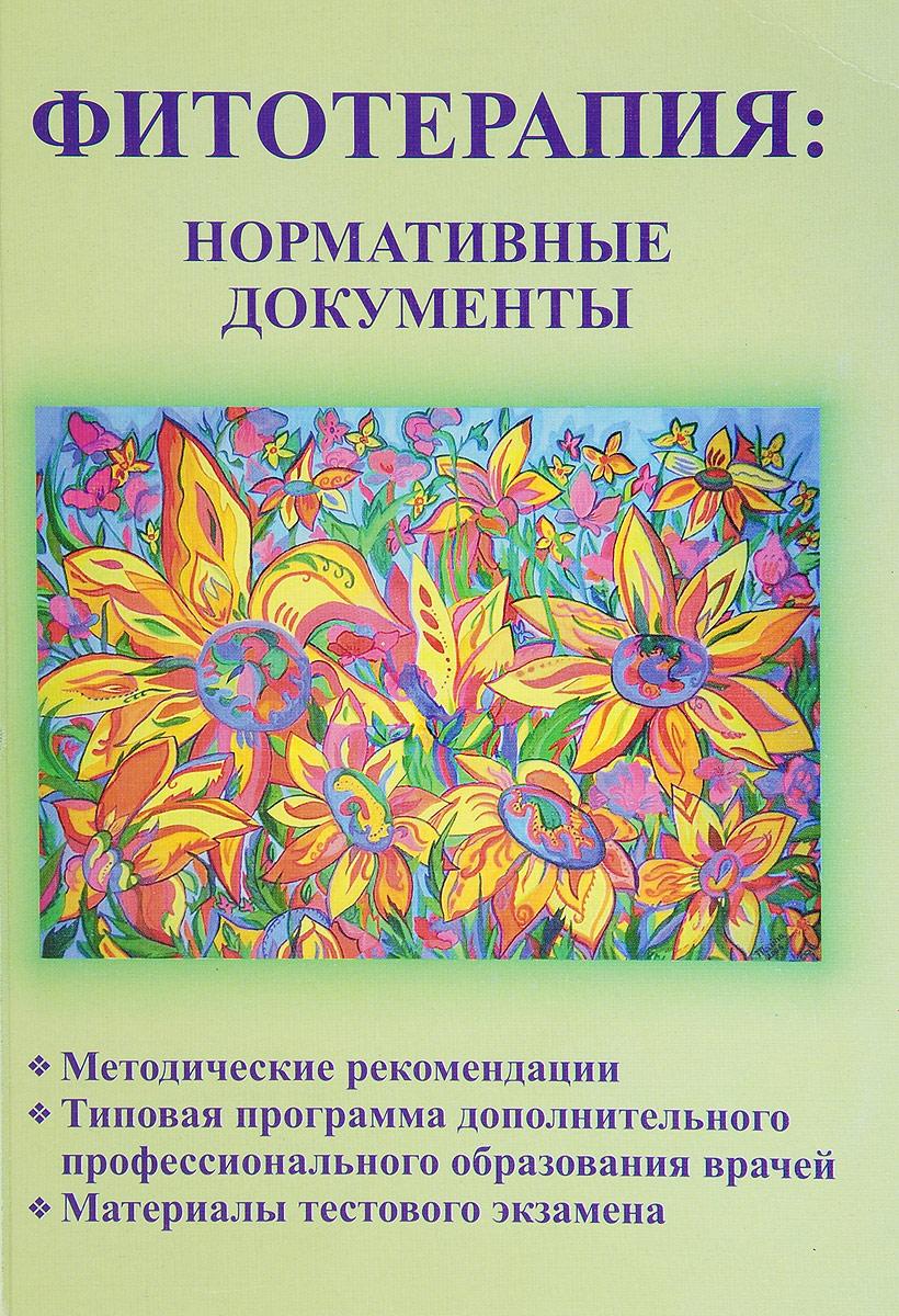 А.А.Карпеев Фитотерапия: нормативные документы нормативные документы образовательного учреждения 9 2014