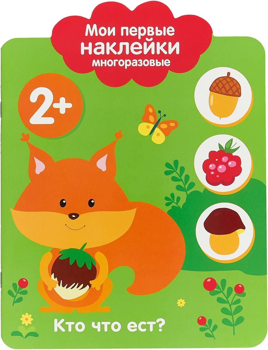 Мои первые наклейки. Кто что ест? боос а утенок мои первые наклейки многоразовые 3 книжка с многоразовыми наклейками цветочек