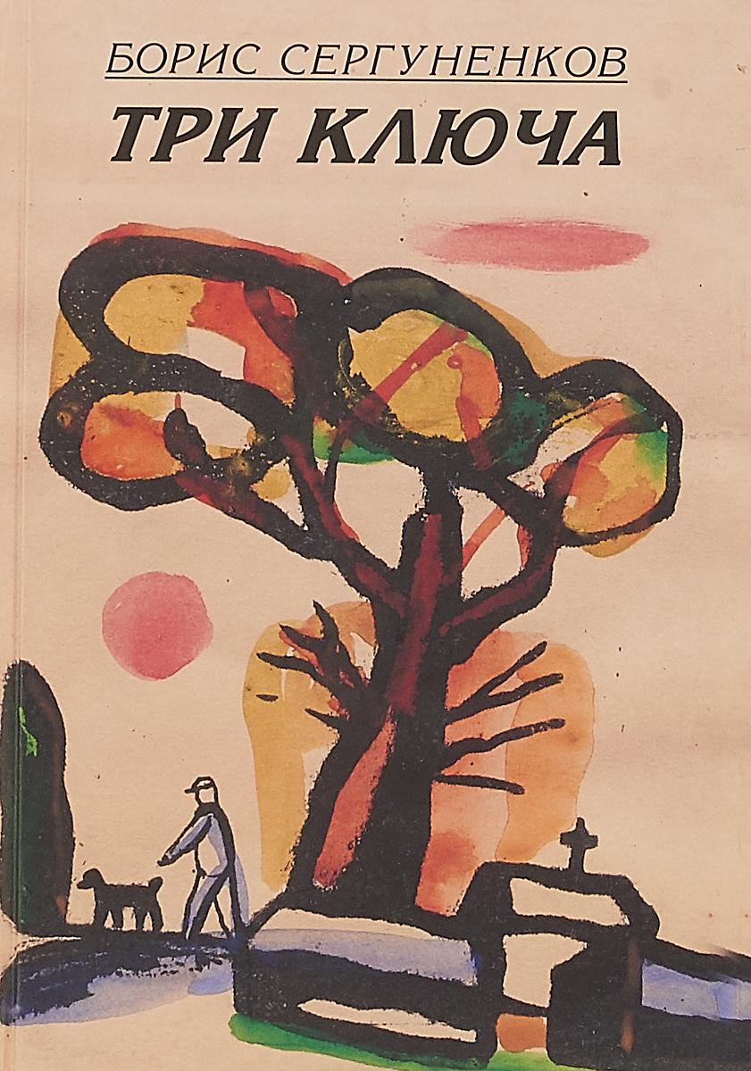 Сергуненков Б. Три ключа борис сергуненков дерево сказок