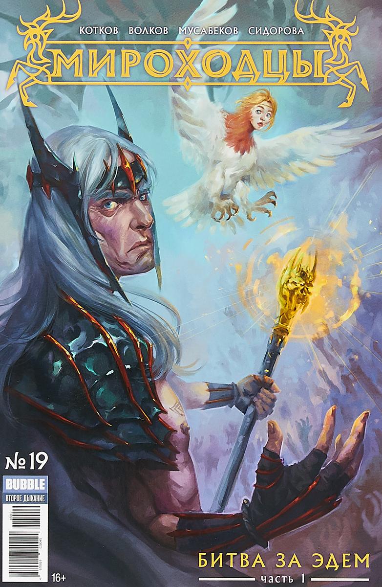 Журнал Мироходцы № 19 битва богов 2018 12 31t15 00