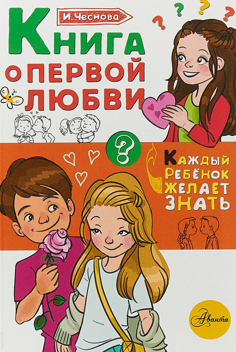 И. Е. Чеснова. Книга о первой любви