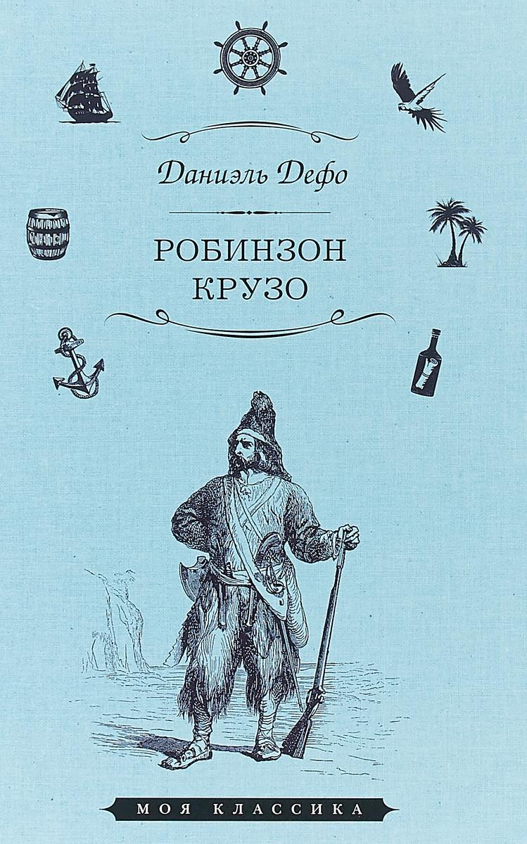 Даниэль Дефо Робинзон Крузо
