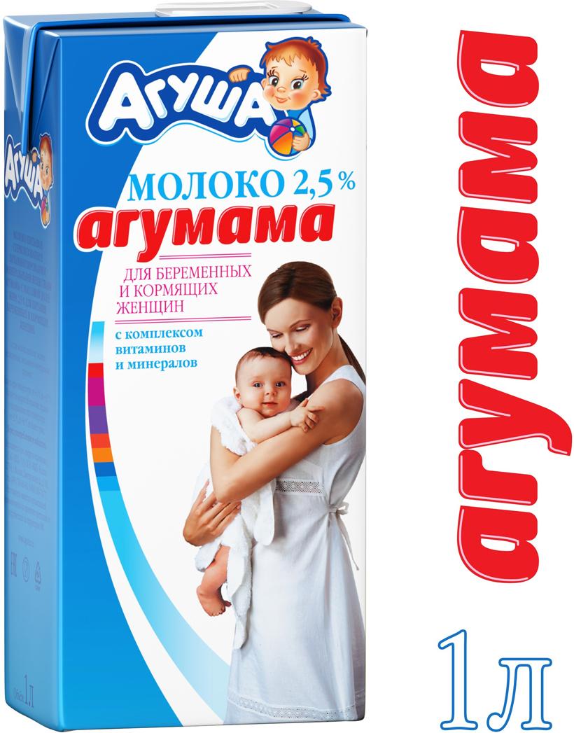 цены Молоко для беременных и кормящих 2,5% Агуша, 1 л