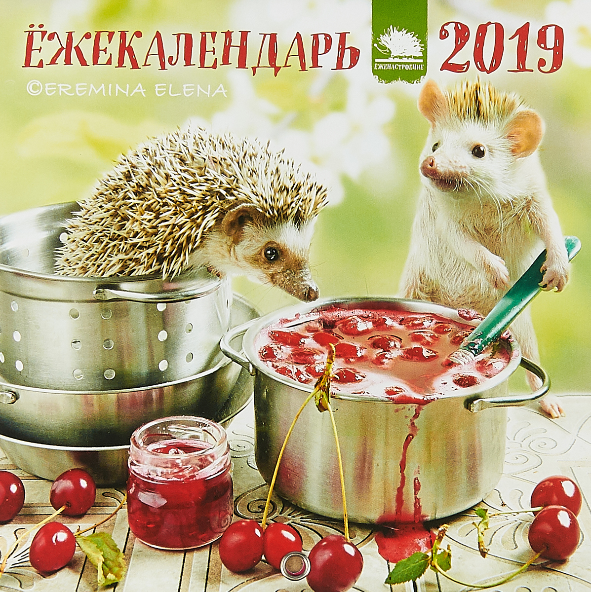 Ёжекалендарь 2019. Календарь настенный с ежиками календарь считать дни онлайн