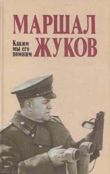 Маршал Жуков. Каким мы его помним цены онлайн