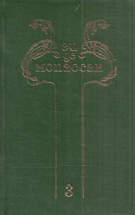Ги Де Мопассан Ги де Мопассан. Собрание сочинений в 8 томах. Том 3 ги де мопассан пленные