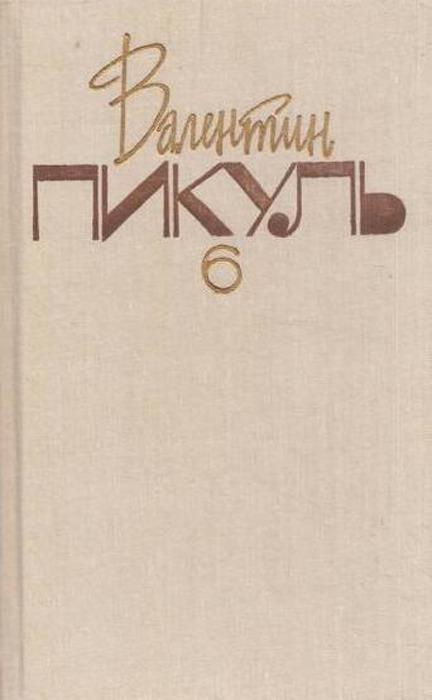 Пикуль В.С. Валентин Пикуль. Собрание сочинений в 20 томах. Том 6. Слово и дело. Книга 1
