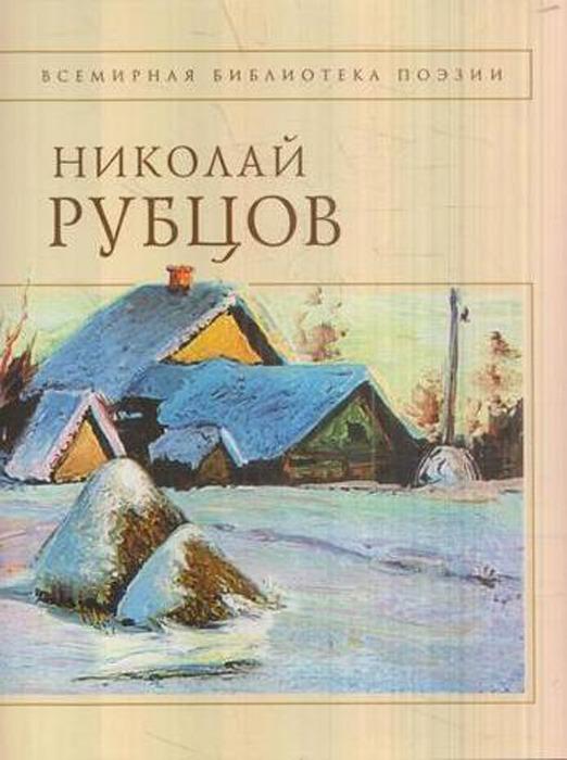 Рубцов Н.М. Рубцов Н.М. Стихотворения