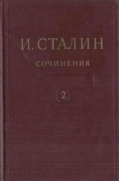 И.В. Сталин. Сочинения. Том 2. 1907-1913