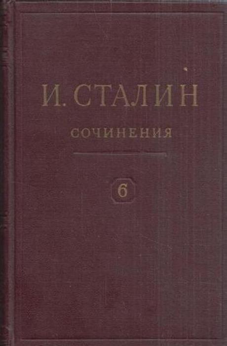 И.В. Сталин. Сочинения. Том 6. 1924