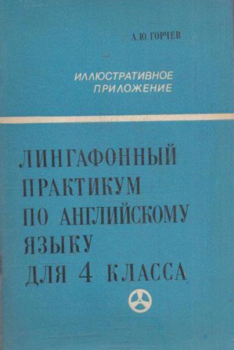 Горчев А.Ю. Лингафонный практикум по английскому языку для 4 класса цены