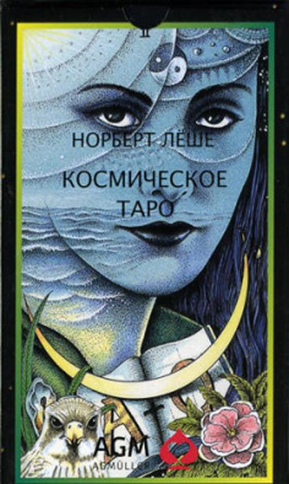 Карты Таро AGMuller Cosmic Tarot карты таро agmuller a e waite deluxe