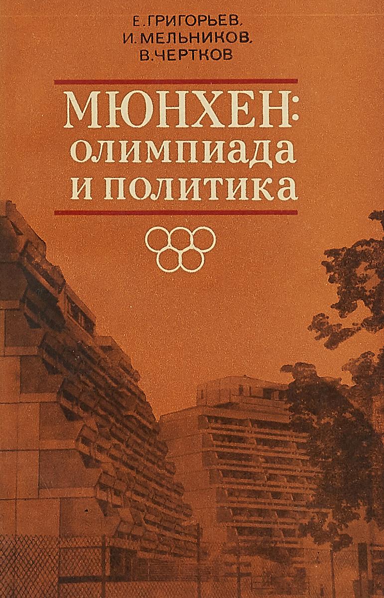 Е.Григорьев и др. Мюнхен: олимпиада и политика самолет москва мюнхен