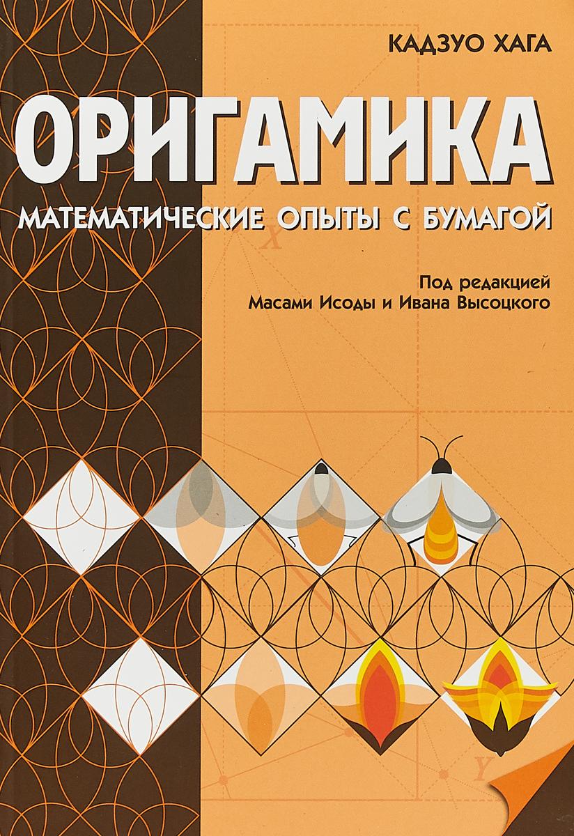 Хага Кадзуо Оригамика. Математические опыты со складыванием бумаги
