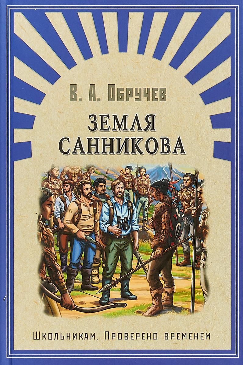 В.А. Обручев Земля Санникова