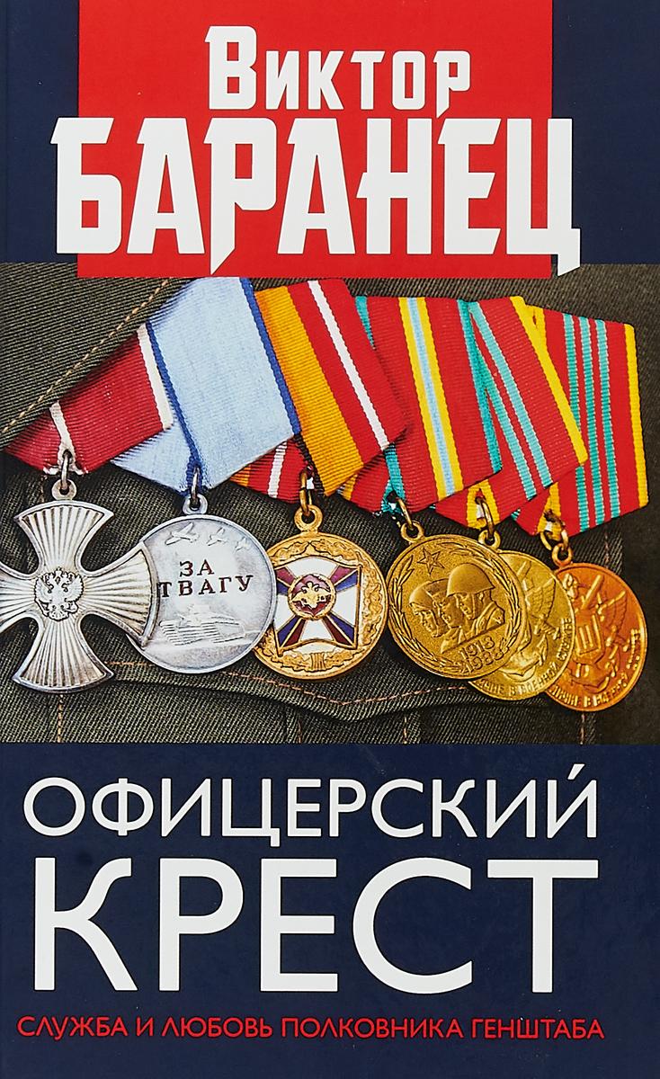 В. Н. Баранец Офицерский крест. Служба и любовь полковника Генштаба