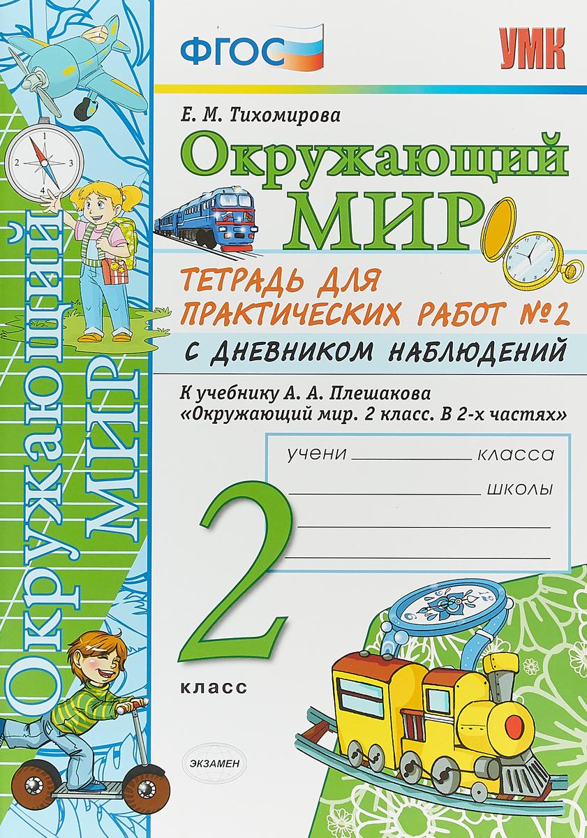 Е.М.Тихомирова Окружающий мир. 2 класс. Тетрадь для практических работ №2 с дневником наблюдений