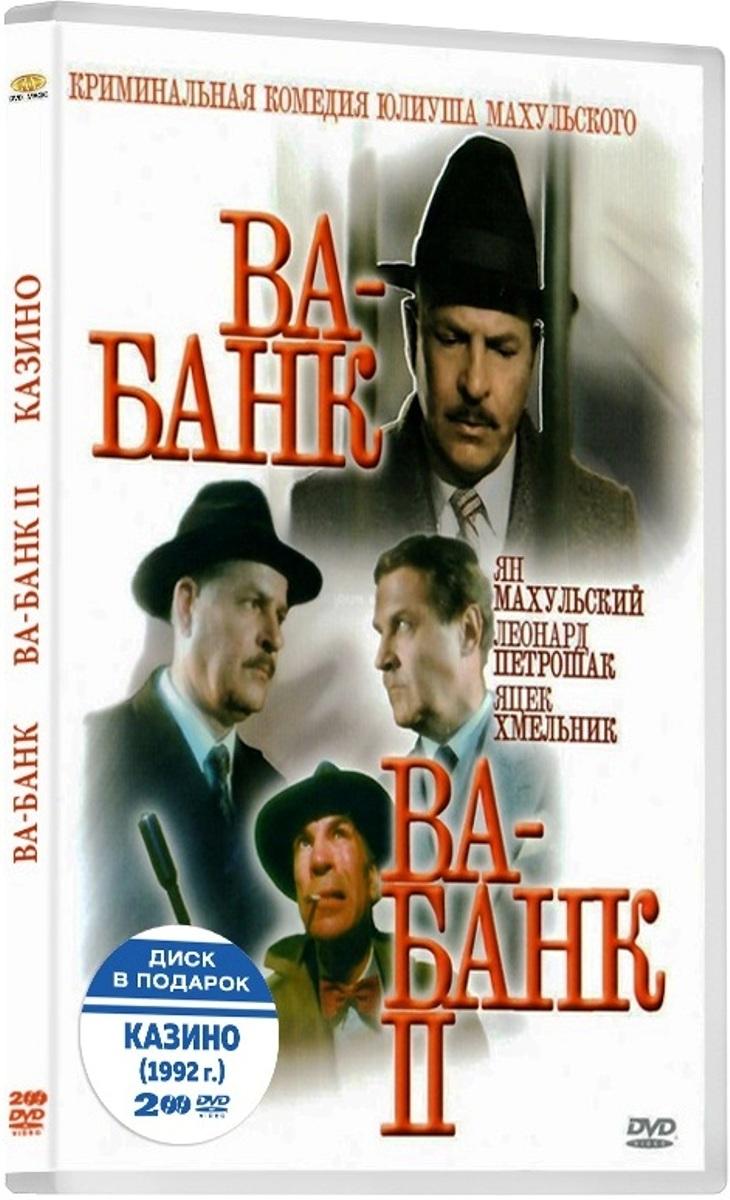 Ва-Банк / Ва-Банк II / Казино (2 DVD) цена