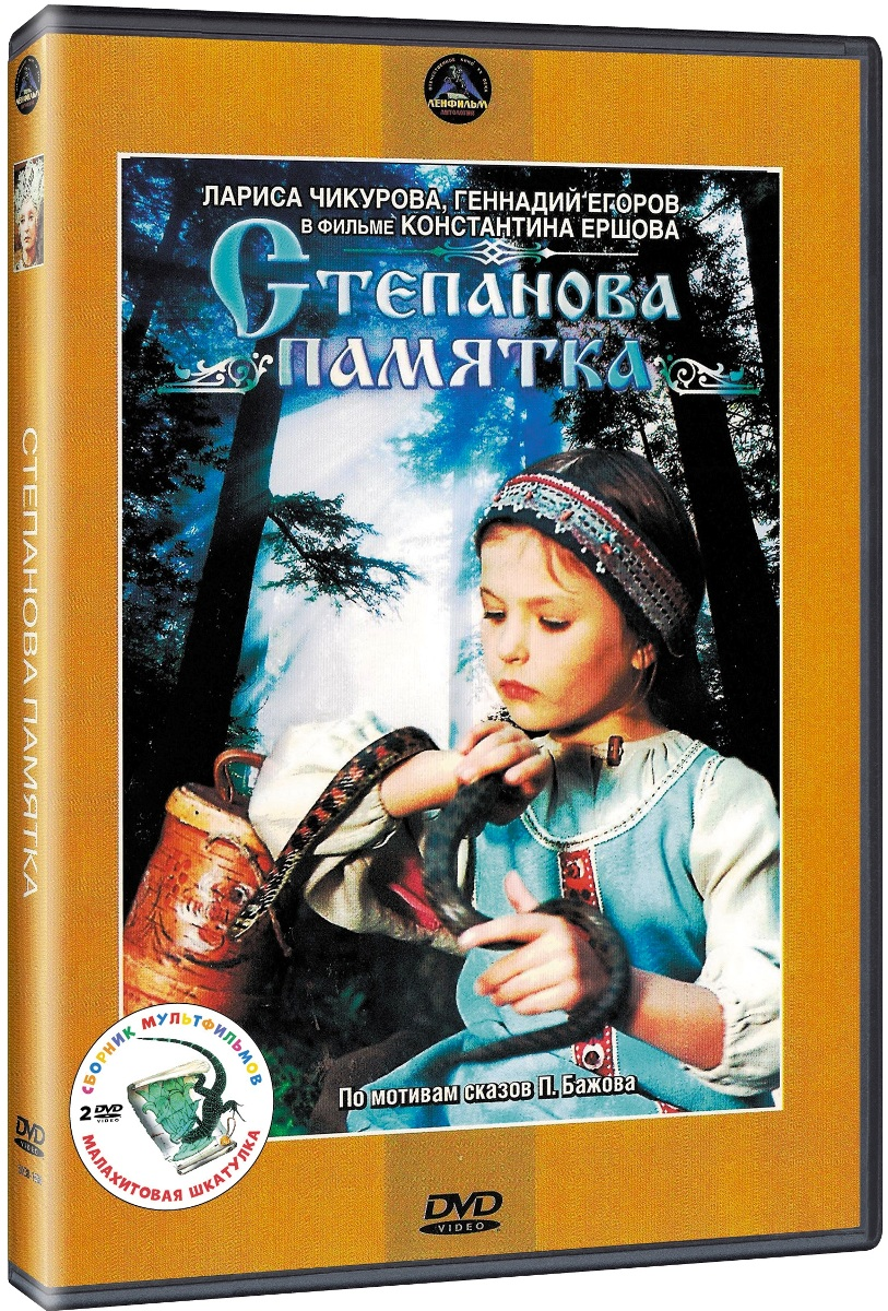 все цены на Степанова памятка / Малахитовая шкатулка: Сборник мультфильмов (2 DVD) онлайн