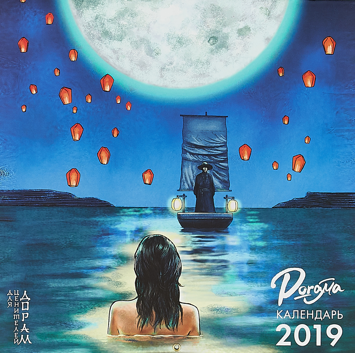 Dorama-календарь на 2019 год