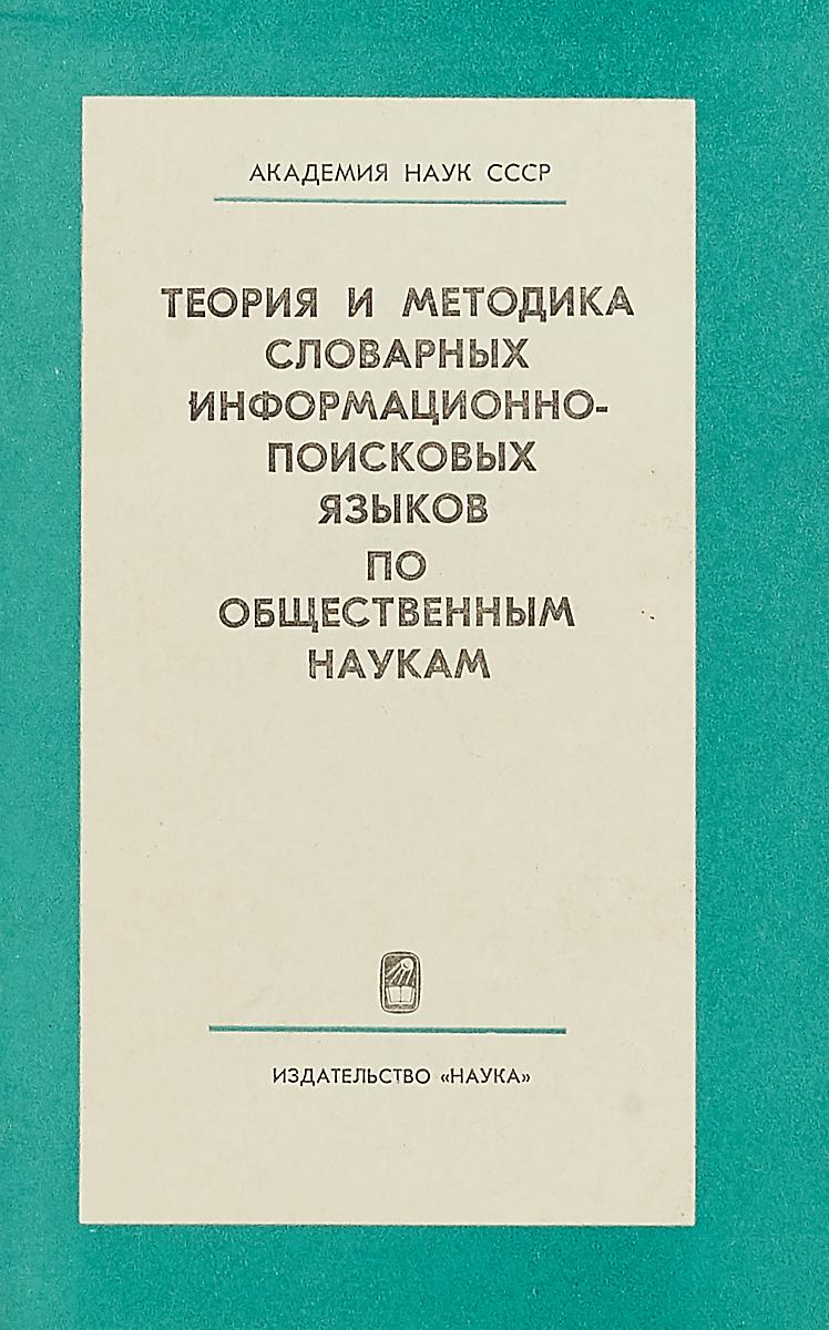 И.А.Бальсер Теория и методика словарных информационно-поисковых языков по общественным наукам в а байдак теория и методика обучения математике наука учебная дисциплина