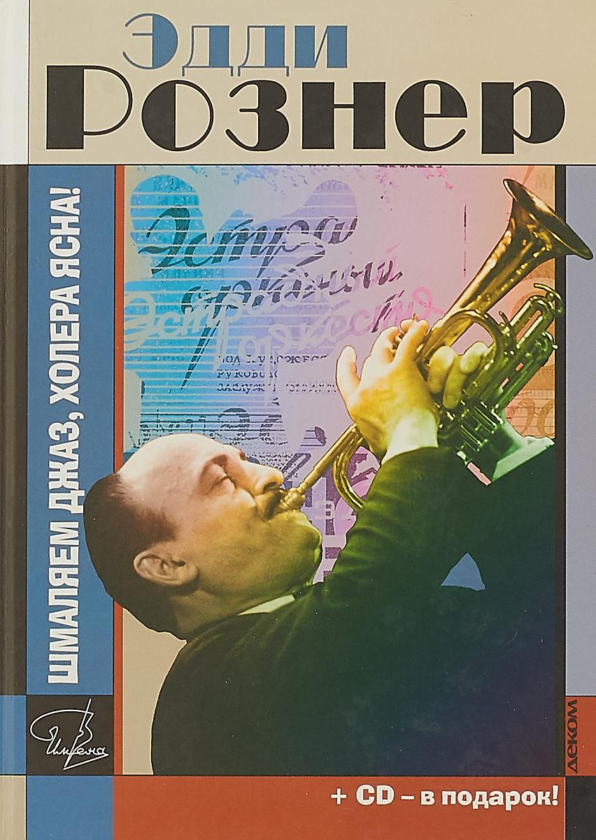 Эдди Рознер Шмаляем джаз, холера ясна! (без CD-ROM)
