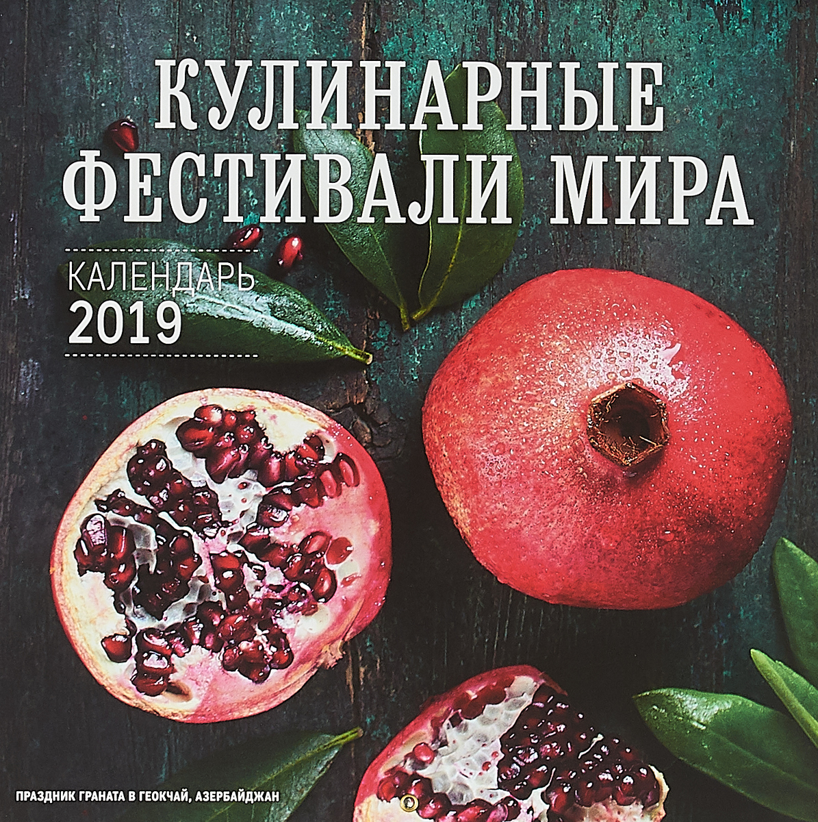 Календарь 2019. Кулинарные фестивали мира цена