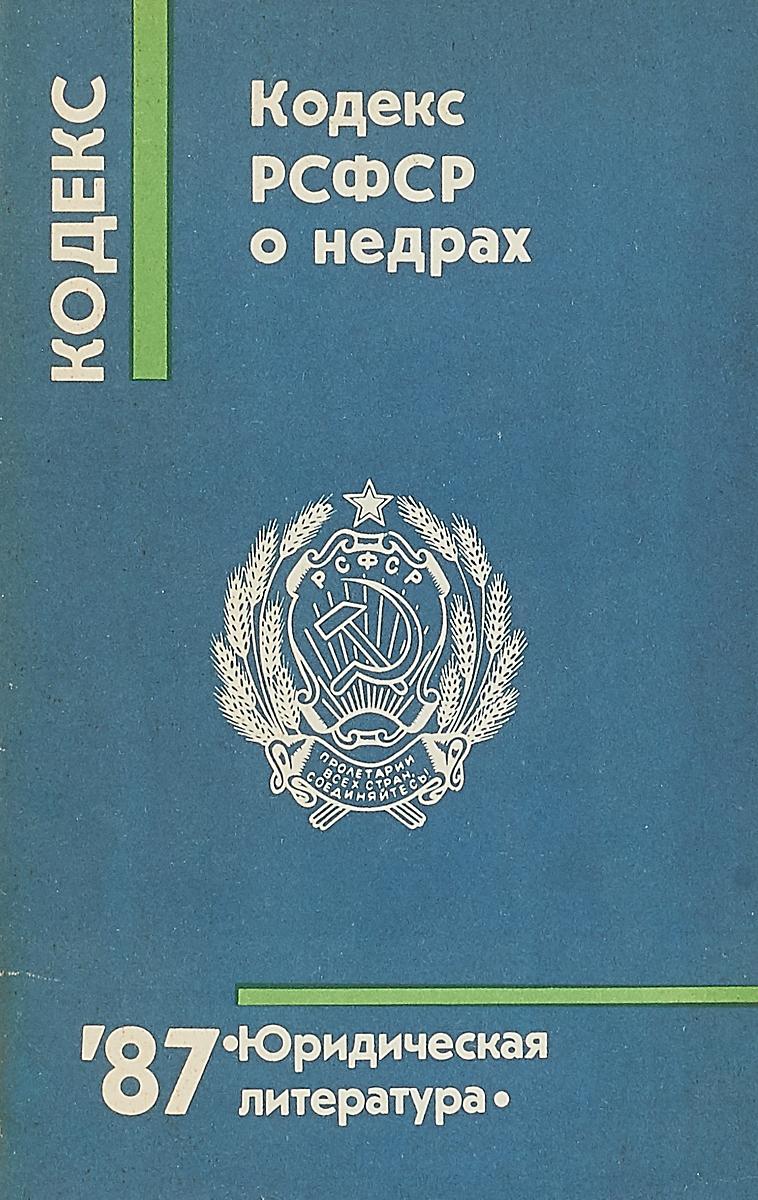 Фото - Кодекс РСФСР о недрах юридическая литература