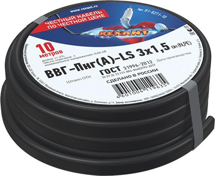 Кабель силовой ВВГ-Пнг(А)-LS Rexant, 3 x 1,5 мм2, 10 м01-8271-10Кабель ВВГ-Пнг(А)-LS силовой с пластмассовой изоляцией, в оболочке из поливинилхлоридного пластиката пониженной горючести. Кабели соответствуют требованиям ГОСТ 31996-2012.Применение:Предназначен для передачи и распределения электрической энергии в стационарных установках на номинальное переменное напряжение в основном 0,66 и 1 кВ. номинальной частотой 50 Гц.Кабель применяется для групповой прокладки вКабельных сооружениях наружных (открытых) электроустановок (кабельных эстакадах, галереях). Кабели изготавливаются для эксплуатации вКабельных сооружениях и помещениях, в том числе для использования в системе атомных станций классов 3 и 4 по классификации ОПБ-88 (ПНАЭ Г-01-011-97).Кабель не распространяет горение, как при одиночной, так и при групповой прокладке. Расшифровка обозначения кабеля силового ВВГ:- Первая «В» - изоляция из ПВХ-пластиката (винила);- Вторая «В» - оболочка из ПВХ-пластиката;- «Г» - голый (отсутствие защитного покрова); - «П» через дефис -Кабель в плоском исполнении (пример: ВВГ-П);- «нг» - не распространяет горение при групповой прокладке;- (А) - класс соответствия требованиям по нераспространению горения (категория А), высшая категория;- «LS» - Low Smoke, низкое дымо- и газовыделение. Технические характеристики:- Вид климатического исполнения кабелей по ГОСТ 15150-69 УХЛ и Т, категории размещения 1 и 5.- Диапазон температур эксплуатации: от -50°С до +50°С.- Относительная влажность воздуха при температуре до +35°С: до 98%.- Прокладка и монтаж кабелей без ...