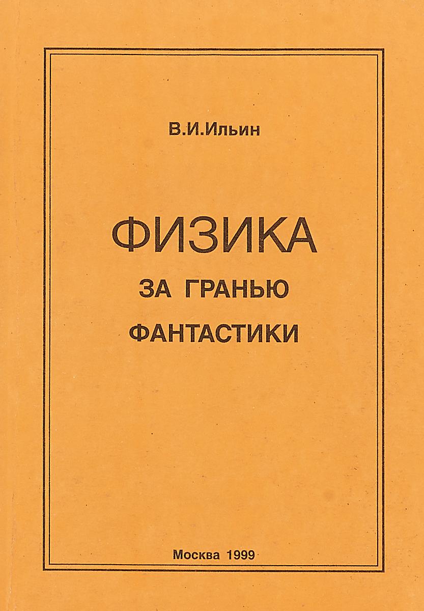В.И.Ильин Физика за гранью фантастики