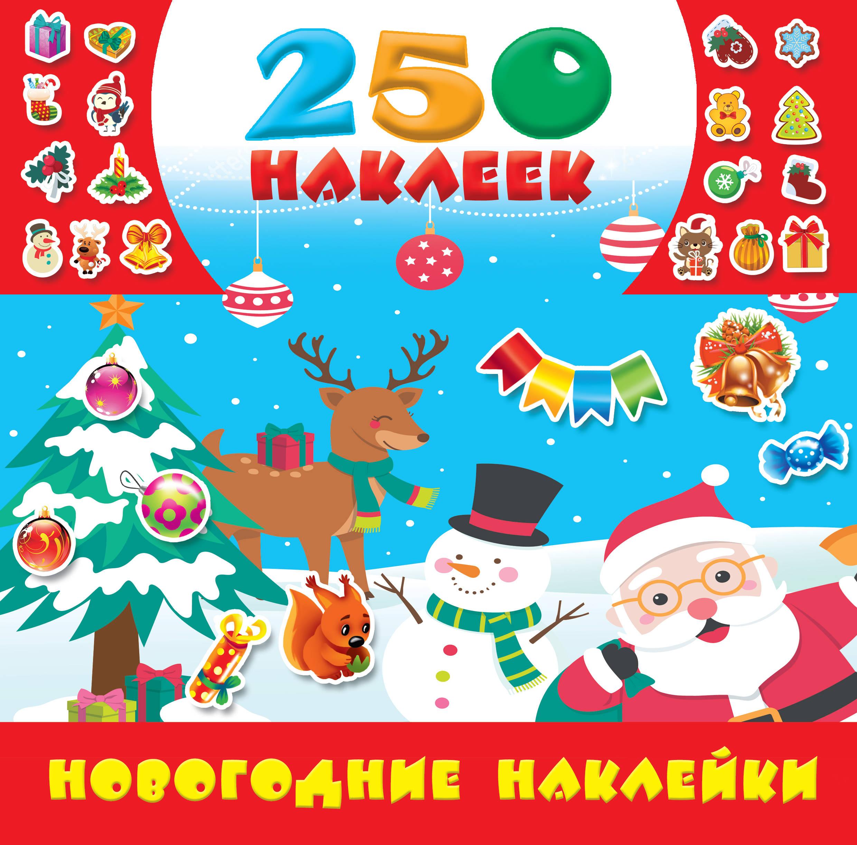 И. Горбунова Новогодние наклейки и горбунова книжка для девочек всех возрастов рисунки раскраски придумки