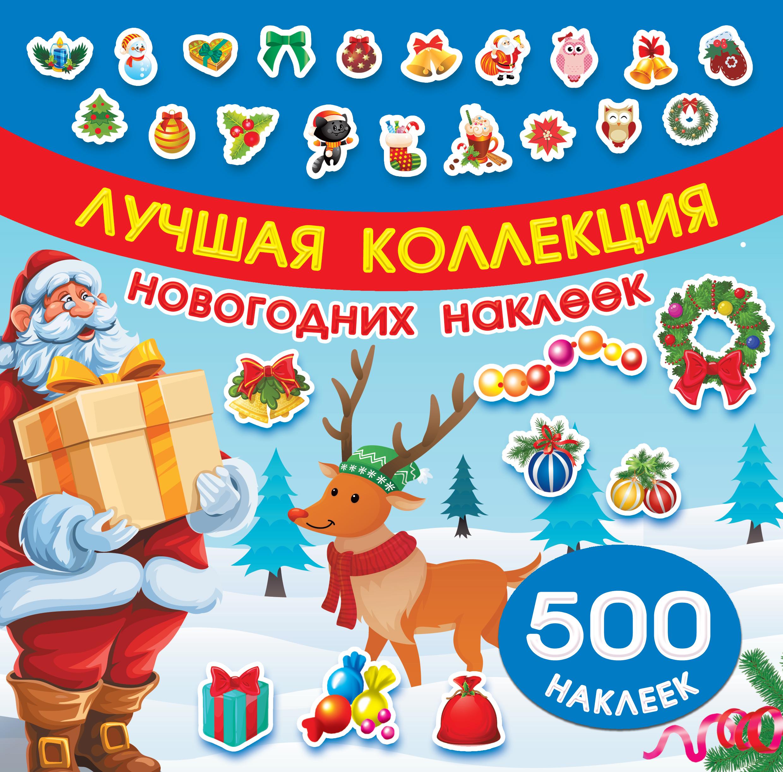 Лучшая коллекция новогодних наклеек радость праздника книга подарков и праздничных украшений для дома