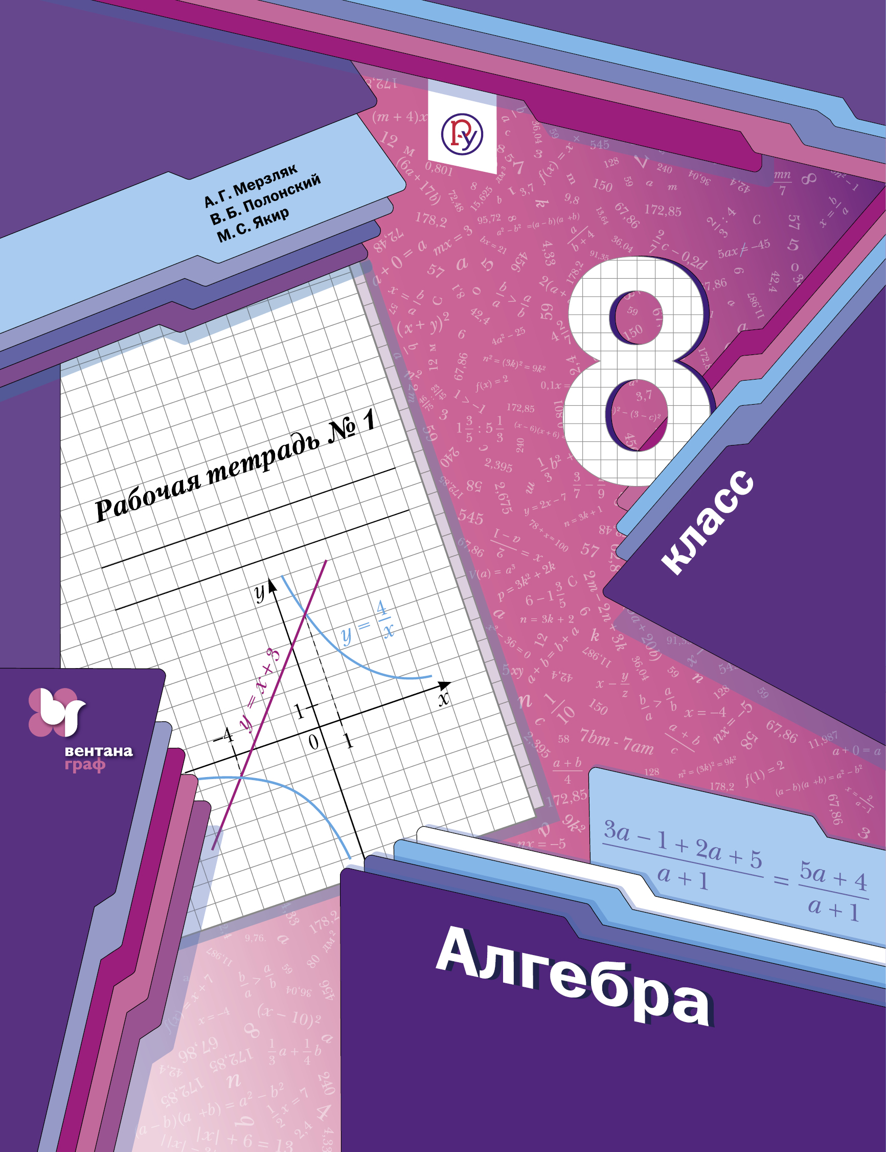 А. Г. Мерзляк,В. Б. Полонский,М. С. Якир Алгебра. 8 класс. Рабочая тетрадь. 1 часть а г мерзляк в б полонский м с якир алгебра 7 класс рабочая тетрадь в 2 частях часть 1