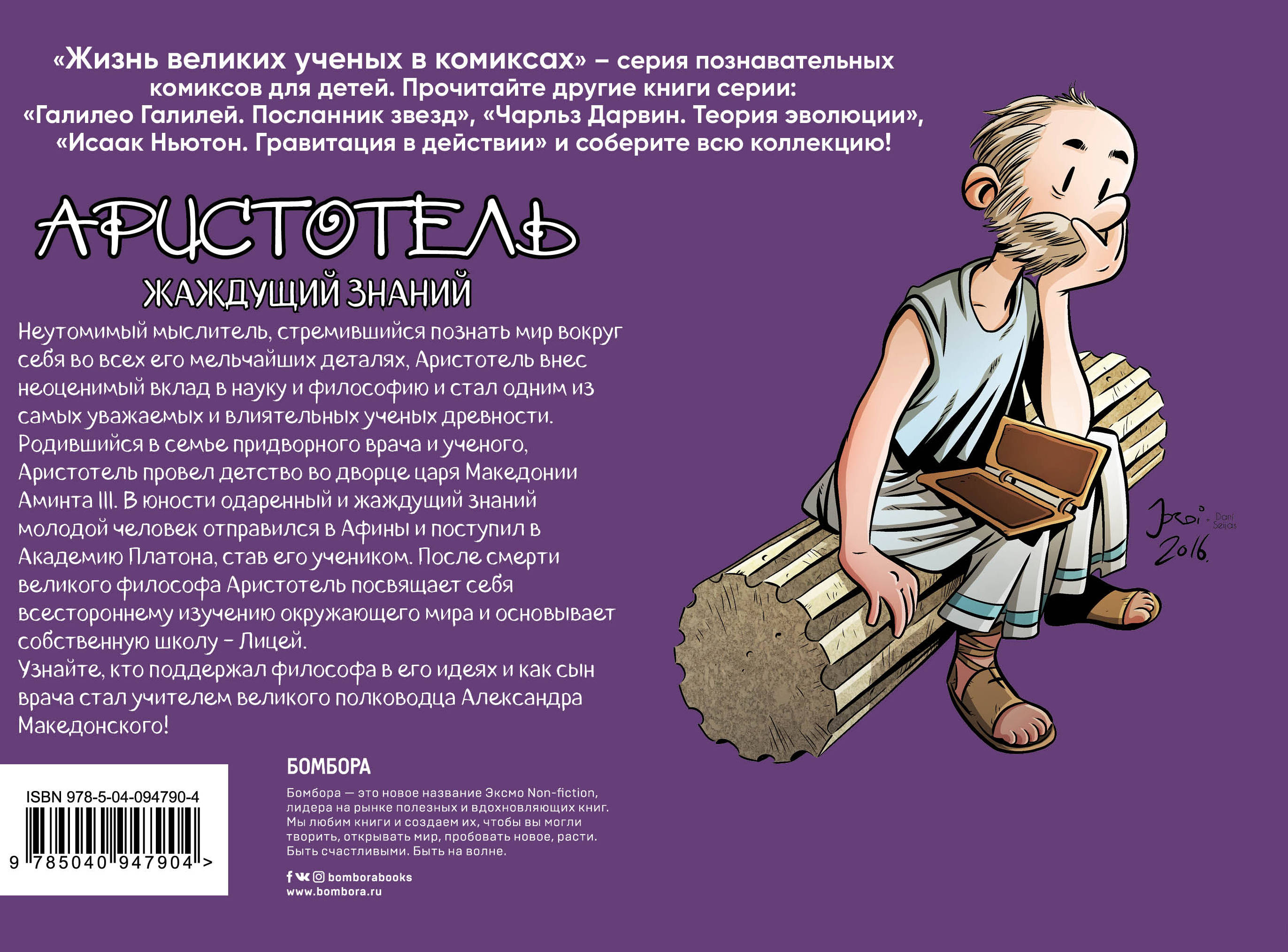 Книга Аристотель. Жаждущий знаний. Хорди Баярри
