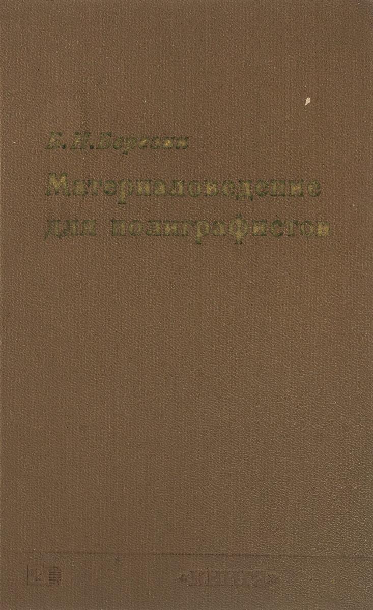 Б.И. Березин Материаловедение для полиграфистов в д чмырь материаловедение для маляров