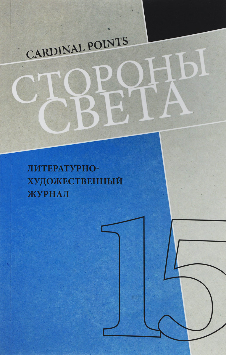 Олег Вулф Стороны света. Литературно-художественный журнал