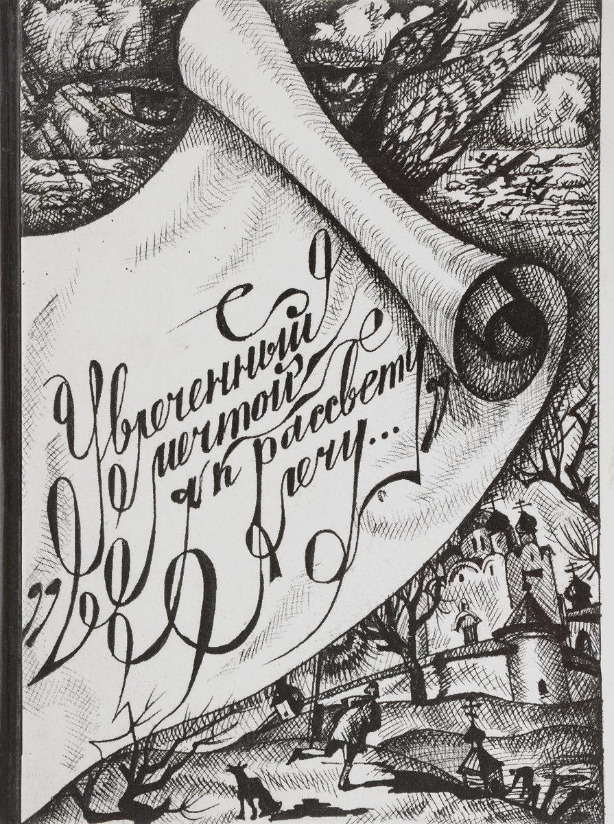 А.С.Дыкман Песочные часы: стихи песочные часы продажа