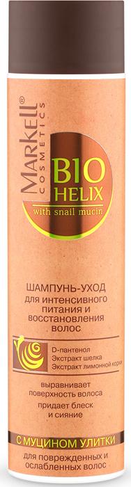 """Шампунь-уход Markell """"Bio Helix"""", для интенсивного питания и восстановления волос, с муцином улитки, 250 мл"""