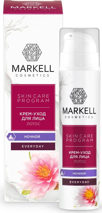 """Крем-уход для лица Markell """"Everyday"""", ночной, с лотосом, 50 мл"""