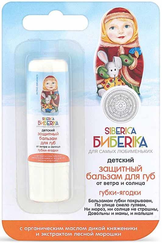 Бальзам для губ Natura Siberica Губки-ягодки, детский, 4 г natura siberica бальзам для губ мамин сибиряк бальзам для губ мамин сибиряк