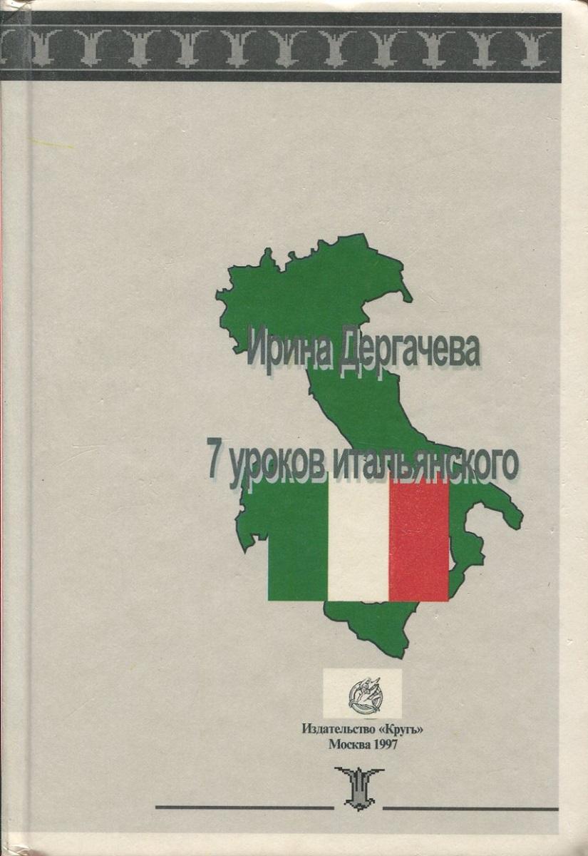 Ирина Дергачева 7 уроков итальянского (без CD)