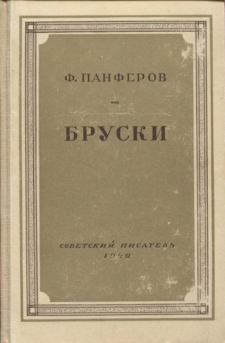 Федор Панферов Бруски. Книга третья и четвертая.