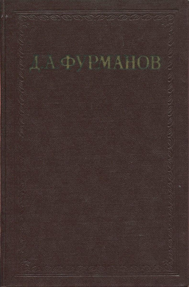 Д. А. Фурманов. Сочинения в 3 томах. Том 2. Мятеж