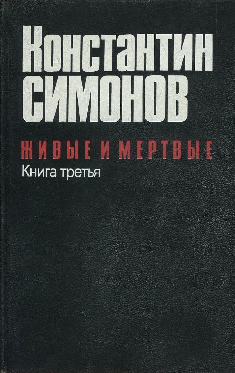 все цены на Константин Симонов Живые и мертвые. В 3 книгах. Книга 3. Последнее лето онлайн