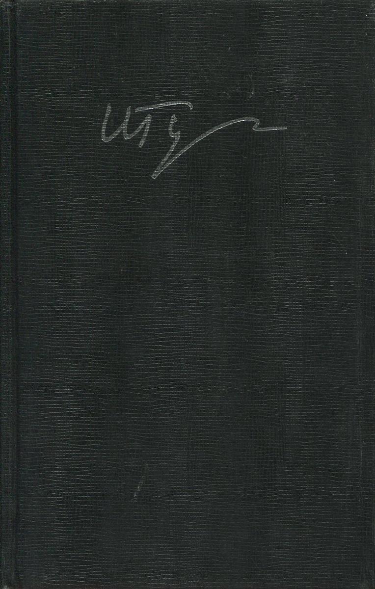 Игорь Губерман. Собрание сочинений в четырех томах. Том 3. Иерусалимские гарики