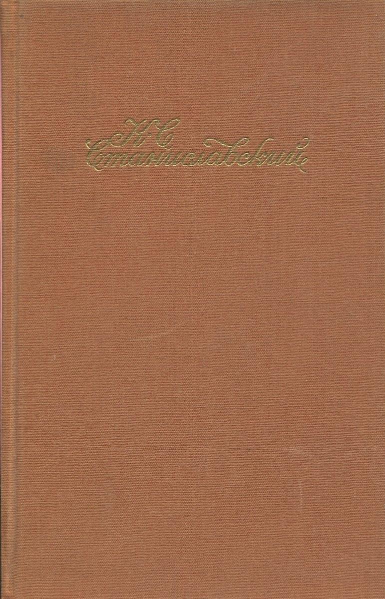 Н.С. Станиславский Н.С. Станиславский. Собрание сочинений в 9 томах. Том 1